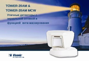 Tower 20AM MCW