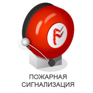 Правила и нормы установки пожарной сигнализации