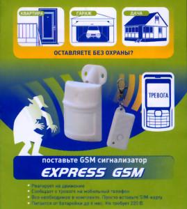 Продукция под маркой Express