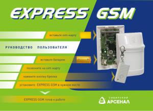 Exspress GSM
