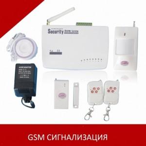 выбираем надежную охранную систему GSM  для дома