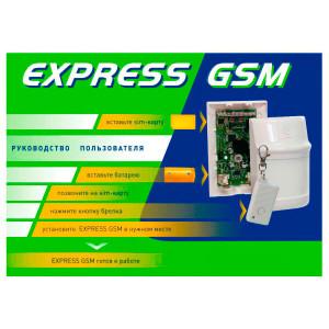 Автономная GSM сигнализация Express