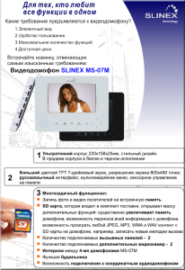 описание харакьтеристик модели видеодомофона Slinex MS-07M