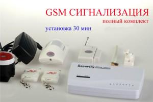 Достоинства системы охраны GSM простая установка