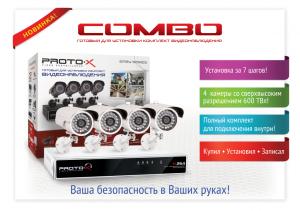 готовый комплект модель Photo-X-Combo-IP-4W