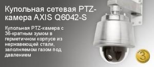 видеокамера AXIS Q6042