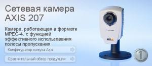 видеокамера Axis 207