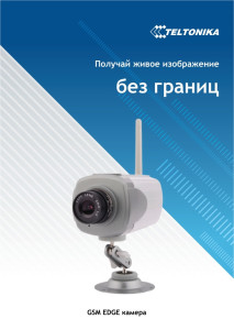 видеокамера модели Teltonika MVC-100