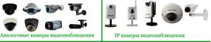 Какие лучше IP камеры или аналоговые, разбираем подробно