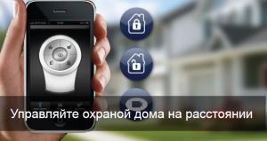 GSM сигнализация - управляйте охранной на расстоянии