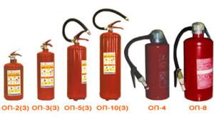 Ассортимент огнетушителей серии ОП