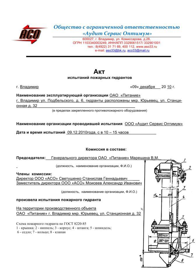 акт проверки наружного противопожарного водопровода образец - фото 6
