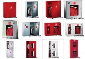 шкафы пожарного типа металические марки Пульс