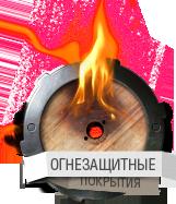 Критерии правильного подбора огнезащитного покрытия
