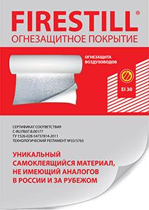 Рулонное покрытие марки Firestill