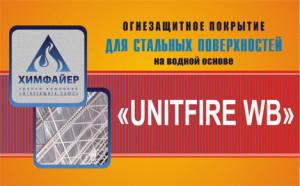 краска огнезащитная unitfire
