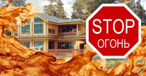 Критерии выбора защитного состава от огня