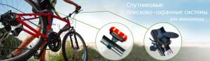 Сфера применения треккеров и маяков для велосипеда