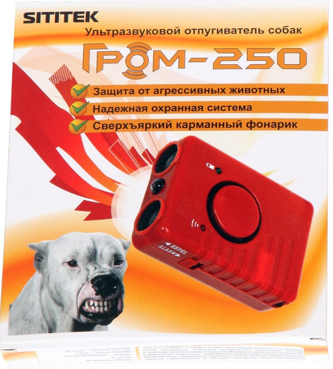 Отпугиватель собак марки гром-250 торнадо 400 отпугиватель грызун